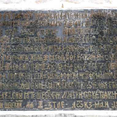 Pisania Sfintei Mănăstiri Jgheaburi